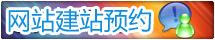 深圳预约做网站