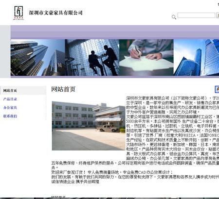 深圳市文豪家具有限公司