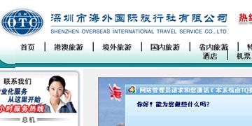 深圳市海外旅行社有限公司