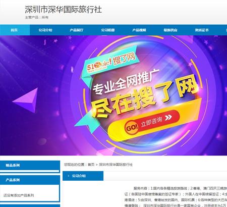 深圳中国国际旅行社-深华旅游网