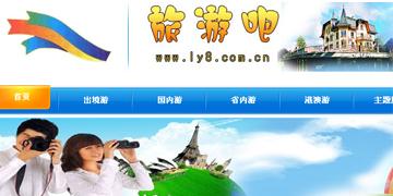 旅游吧,深圳市鹏运国际旅行社有限公司