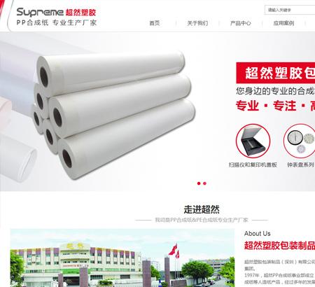 深圳超然塑胶制品有限公司