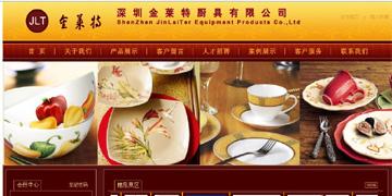 深圳市金莱特厨具设备\酒店用品