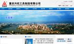重庆兴旺工具制造有限公司