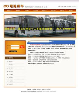 武汉通驰汽车租赁有限公司