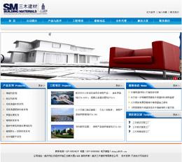 武汉三木建材有限责任公司