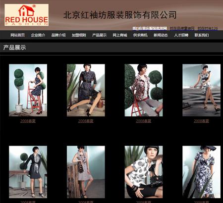 北京红袖坊服装服饰有限公司