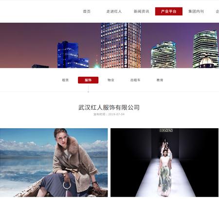 武汉红人(国际)服饰有限公司