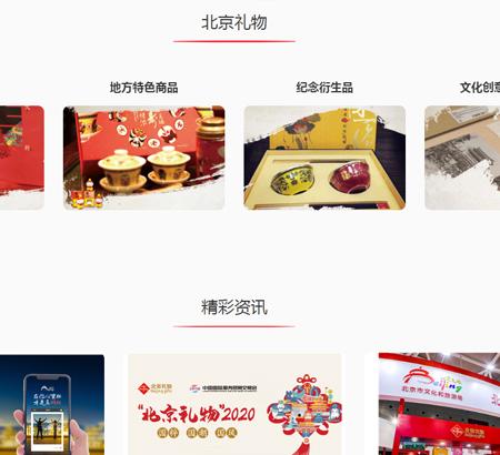 北京礼品网
