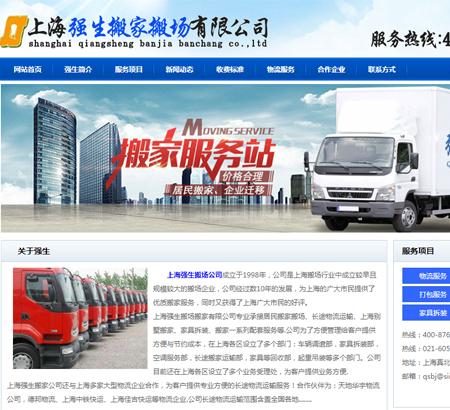 上海强生搬场运输有限公司有限公司