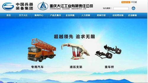 重庆大江工业有限责任公司