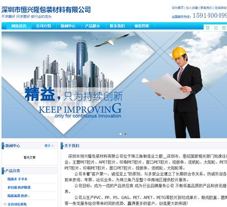 深圳市恒兴隆包装材料有限公司