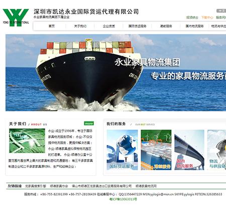 凯达永业国际货运代理有限公司