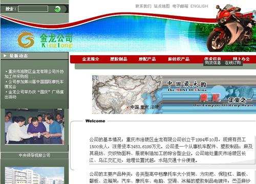 重庆市涪陵区金龙有限公司