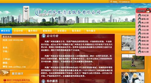 广州市凤凰清洁服务有限公司