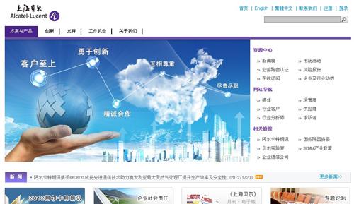 上海贝尔股份有限公司