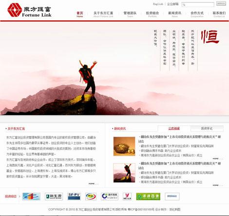 东方汇富投资控股有限公司