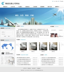 卫浴陶瓷洁具公司sunbet下载手机版