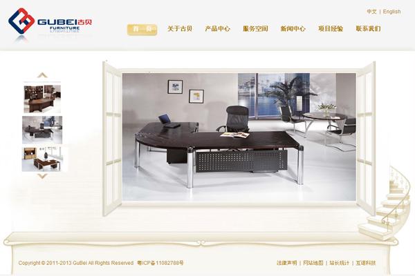广州古贝家具有限公司