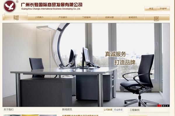 广州长露家具国际实业有限公司