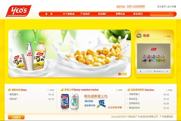 杨协成食品饮料有限公司