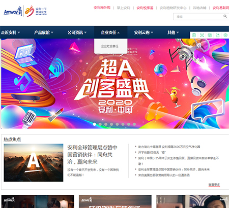 安利中国日用品有限公司