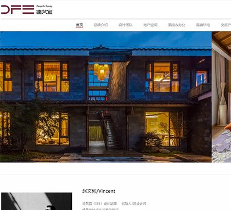 迪梵宜(DFE)DFE设计顾问公司