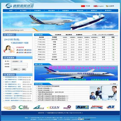 广州越阳国际货运代理有限公司