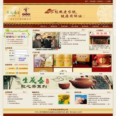 广州市宝生园有限公司