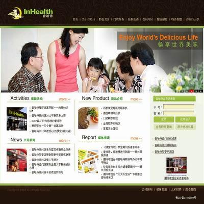 广州音哈诗餐饮管理有限公司