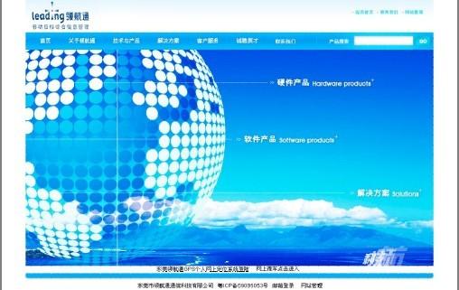 东莞市领航通通信科技有限公司