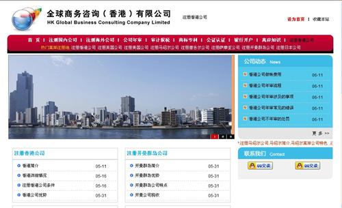 全球商务咨询香港有限公司