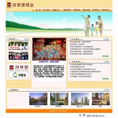 深圳市鸿荣源物业管理有限公司