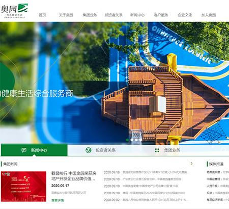 中国奥园地产集团股份有限公司