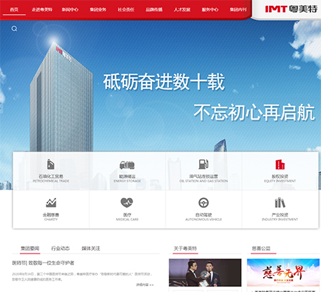 深圳市粤美特实业集团有限公司