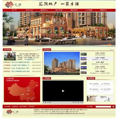 深圳市丰汇润投资公司