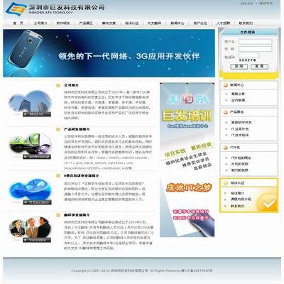 深圳市巨发科技有限公司