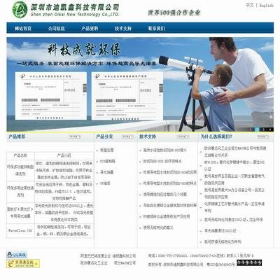 深圳市迪凯鑫科技有限公司