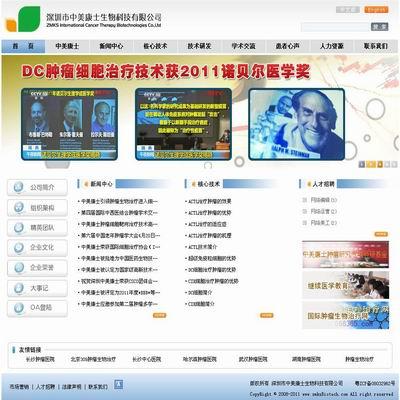 深圳市中美康士生物科技有限公司