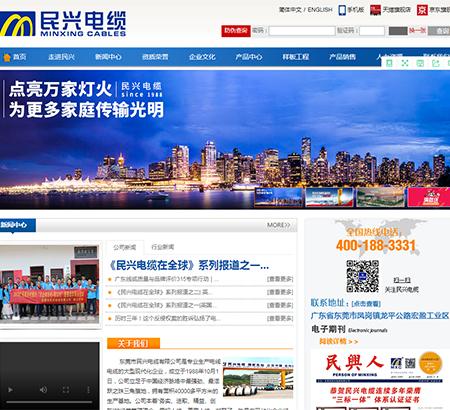东莞市民兴电缆有限公司