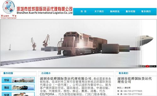 深圳市炫烨国际货运代理有限公司