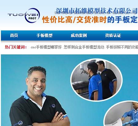 深圳市拓维模型技术有限公司