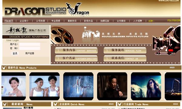 深圳市影视龙广告有限公司