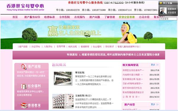 香港世宝母婴中心