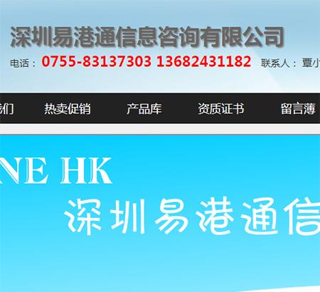 深圳易港通信息咨询有限公司