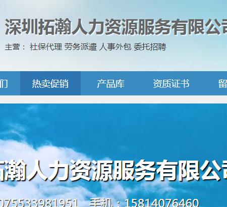 深圳拓瀚人力资源服务有限公司