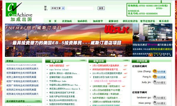 深圳市加成信息咨询有限公司