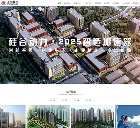 东莞市永发集团有限公司