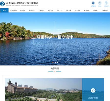 东莞市水利勘测设计院有限公司