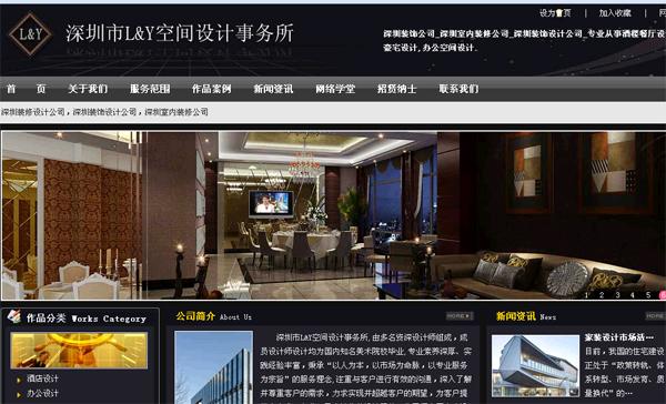 深圳市L&Y空间设计事务所